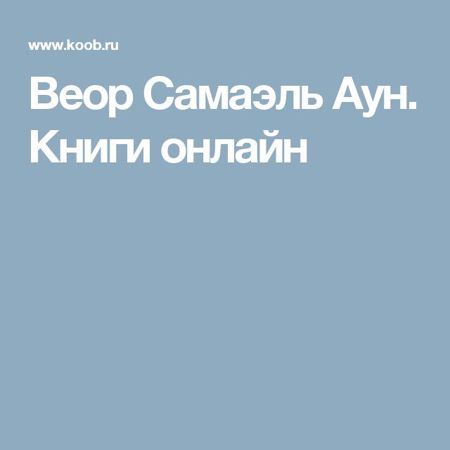 Веор Самаэль Аун. Книги онлайн