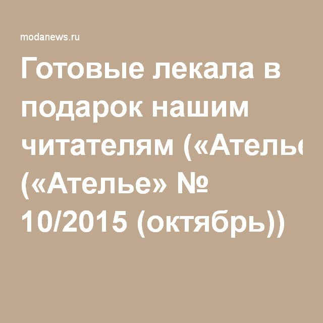 Готовые лекала в подарок нашим читателям («Ателье» № 10/2015 (октябрь))