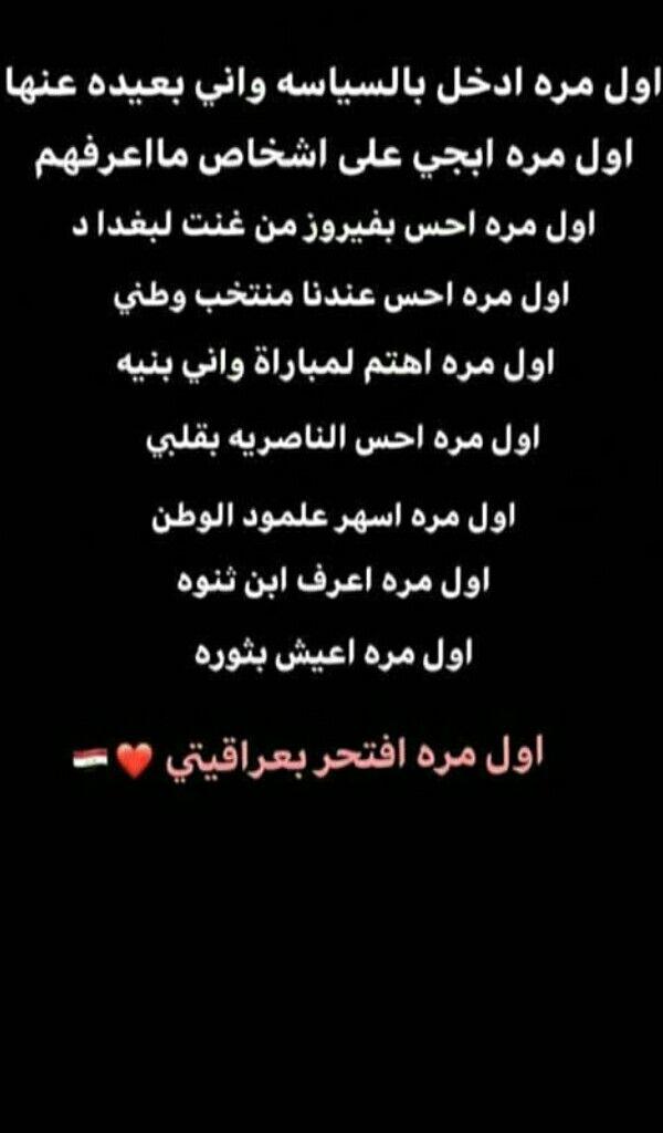 يا عراق Iraq Iraqi People Arabic Phrases