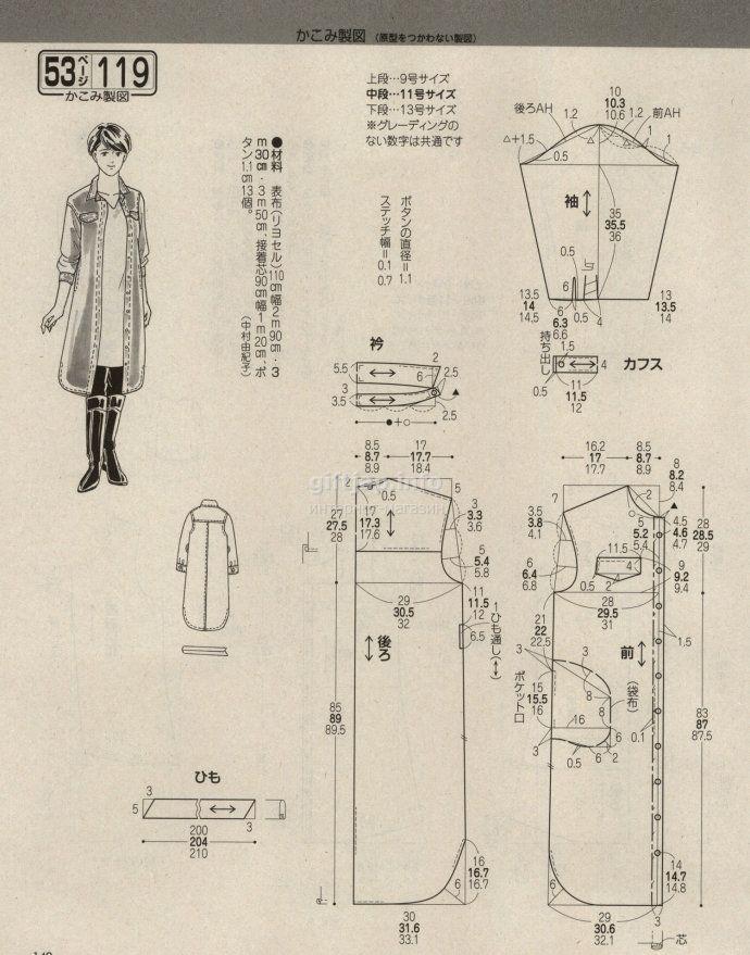 giftjap.info - Интернет-магазин | Japanese book and magazine handicrafts - Lady Boutique 2017-01