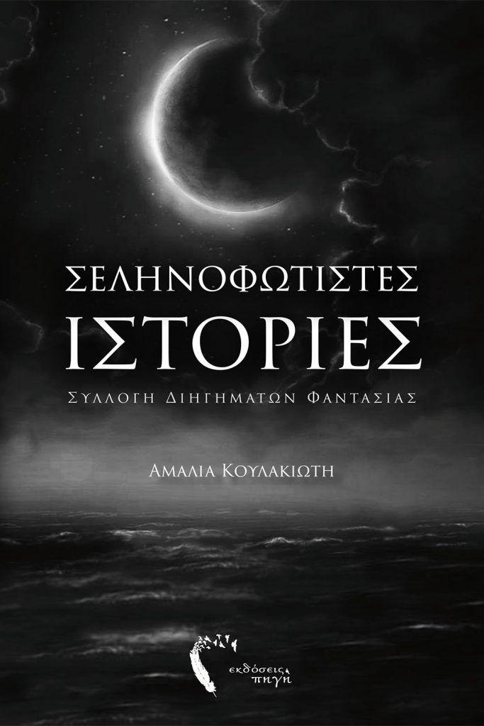 http://www.thedailyowl.gr/amalia-koulakioti-selinofotistes-istories-kritiki/