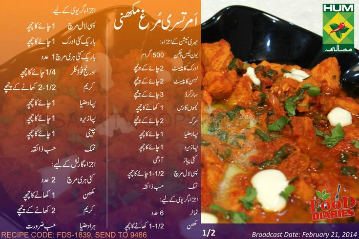 Amritsari murgh makhani recipe ingredients shireen anwer and fav amritsari murgh makhani recipe ingredients shireen anwer and fav chefs pinterest makhani recipes recipe ingredients and food diary forumfinder Image collections