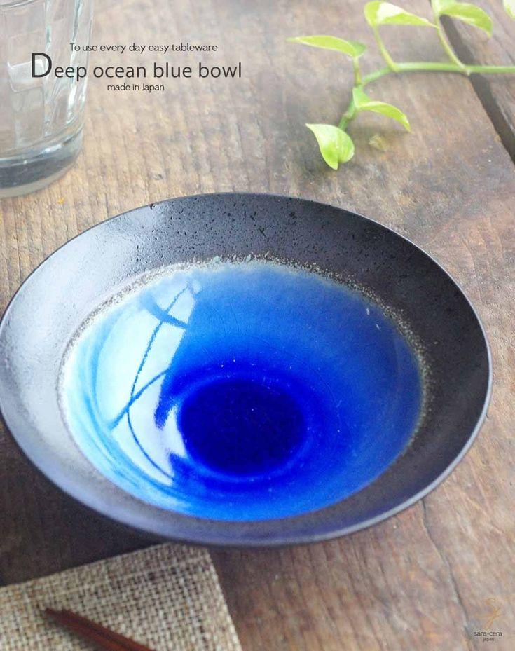 ラピスラズリ瑠璃色ブルー 和食大好き サラダや煮物、デザートボウルに。深海色の平鉢ですスッキリ洗練された器盛り合わせ皿他にも色々御座います。サイズ:φ163×高さ45mm★素材:磁器陶器・日本製★電子レンジ・食器洗浄機使用可★梱包:簡易梱包