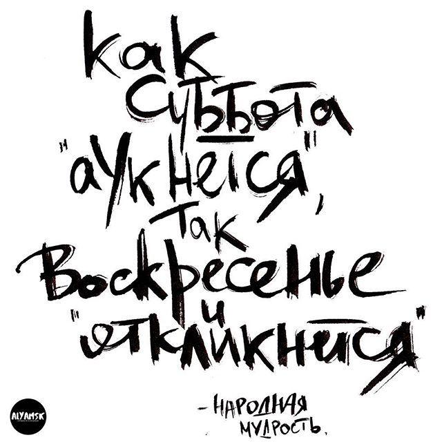 Всем отличных выходных!✌️ #ruslettering#calligraphy#calligritype#type#handlettering#lettering#леттеринг#handtype#handmadefont#font#instaart#каллиграфия#brushcalligraphy#vscocam#vscomoscow#vscorussia#vscogrid#vscoonly#vsco#typography#такяснимаю#инстаграмнедели#instagramrussia#illustration#artwork#calligram#moderncalligraphy#drawing#инстаграм#alyamsk_art