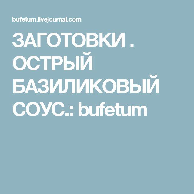 ЗАГОТОВКИ .  ОСТРЫЙ БАЗИЛИКОВЫЙ СОУС.: bufetum