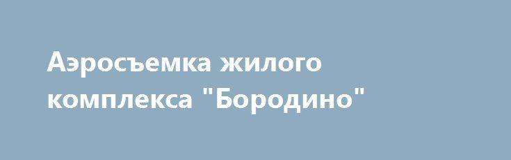 """Аэросъемка жилого комплекса """"Бородино""""  http://srt.ru/portfolio/aerosemka-zhilogo-kompleksa-borodino/  КЛИЕНТ: ООО МастерКом   КАЧЕСТВО: Full HD, 60 fpsАэросъемка жилого комплекса «Бородино».Съемка состоялась в один из дождливых дней июня, оператору коптера удалось поймать момент, когда тучи расселись и провести съемку зданий жилого комплекса и прилегающей территории. В процессе монтажа были выбраны лучшие моменты, подобрана музыка и размещены контакты представителя застройщика.Ролик был…"""