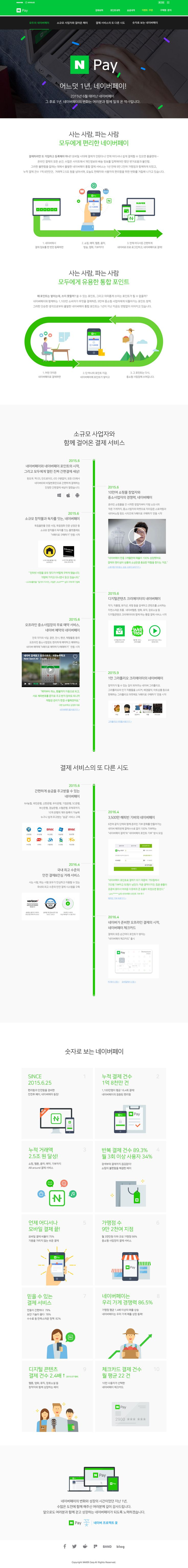 naverpay #네이버페이 #onepage #anniversary