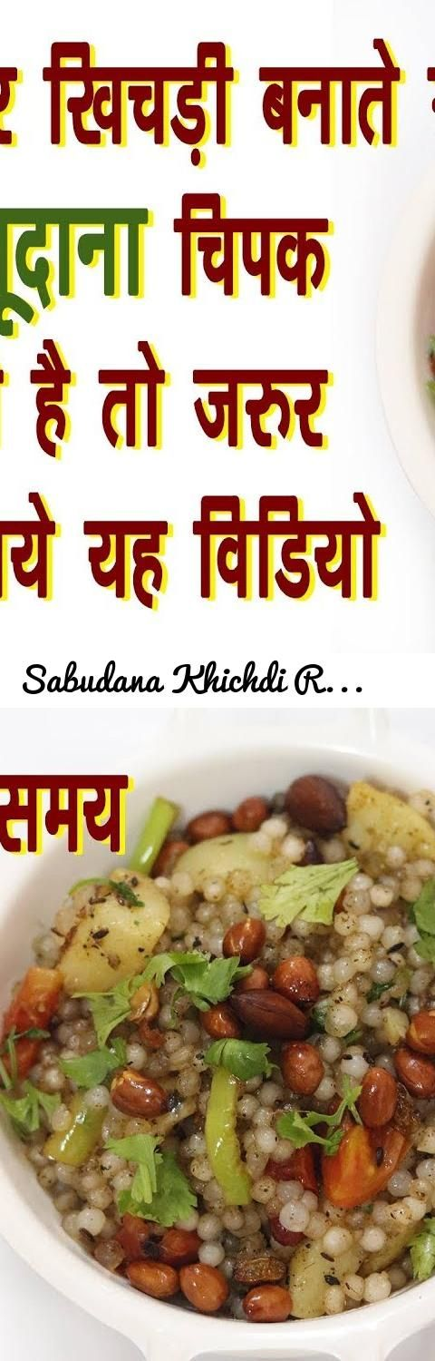 Sabudana Khichdi Recipe | Vrat Recipe | साबूदाना की खिली खिली खिचड़ी कैसे बनाये... Tags: sabudana khichdi, sabudana khichdi recipe, sabudana poha, sabudana vada, sabudana recipe, vrat recipe, navratri recipe, falahari khichdi, sago recipe, sago khichdi, How to make sabudana khichdi, maharastrian sabudana khichdi recipe, namkeen sabudana for fast, sabudana khichdi recipe in hindi, easy and quick Indian breakfast recipe, Indian fasting recipe, how to make sabudana ki khichdi, Insatant sabudana…