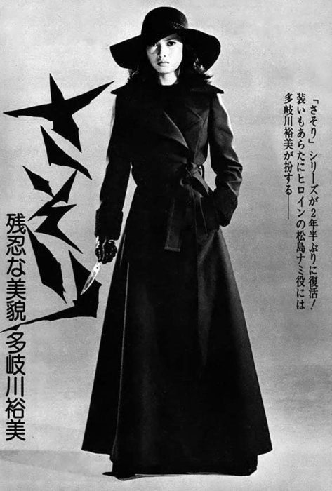 Sasori / Yumi Takigawa: Film, Chips, Female Convict, Poster, Graphics Design, Meiko Kaji, Convict Scorpion, Coats, Cool Costume