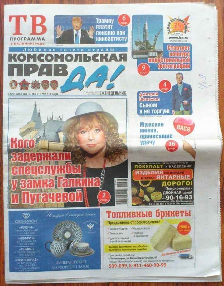 "DONALD TRUMP Russian Newspaper ""Komsomolskaya Pravda"" 2016 