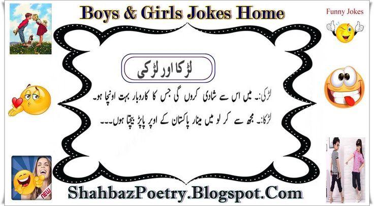 Minaar-E-Pakistan Boy And Girl Jokes 2017. short funny jokes. adult jokes 2017. clean jokes 2017. blonde jokes. really funny jokes. silly jokes. funny dirty jokes. funny kid jokes.