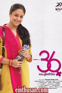 36 Vayadhinile tamil movie online
