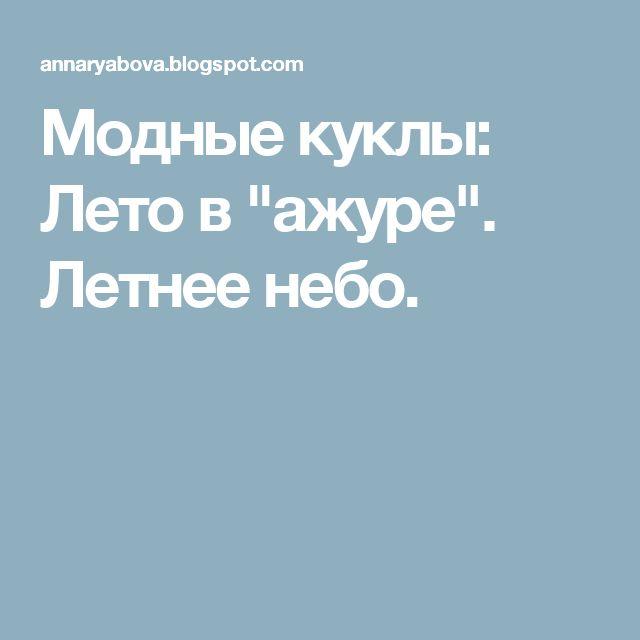 """Модные куклы: Лето в """"ажуре"""". Летнее небо."""