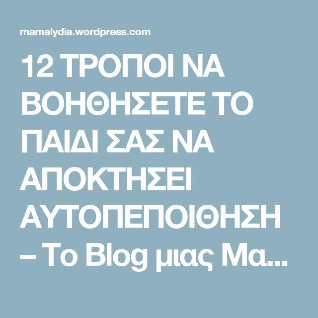 12 ΤΡΟΠΟΙ ΝΑ ΒΟΗΘΗΣΕΤΕ ΤΟ ΠΑΙΔΙ ΣΑΣ ΝΑ ΑΠΟΚΤΗΣΕΙ ΑΥΤΟΠΕΠΟΙΘΗΣΗ – Το Blog μιας Μαμας