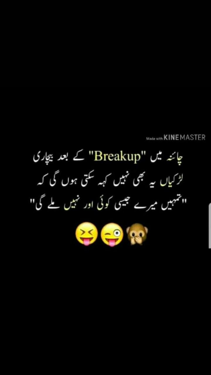Pin By Syeda Rizwana On Handsom Guy Funny Words Funny Jokes Funny Quotes In Urdu