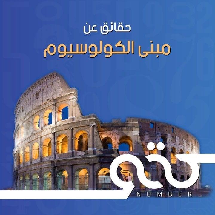 كولوسيوم المدرج روماني العملاق يقع في وسط مدينة روما ويرجع تاريخ بنائه إلى عهد الإمبراطورية الرومانية هل تعرف سبب بناء Poster Movie Posters Movies