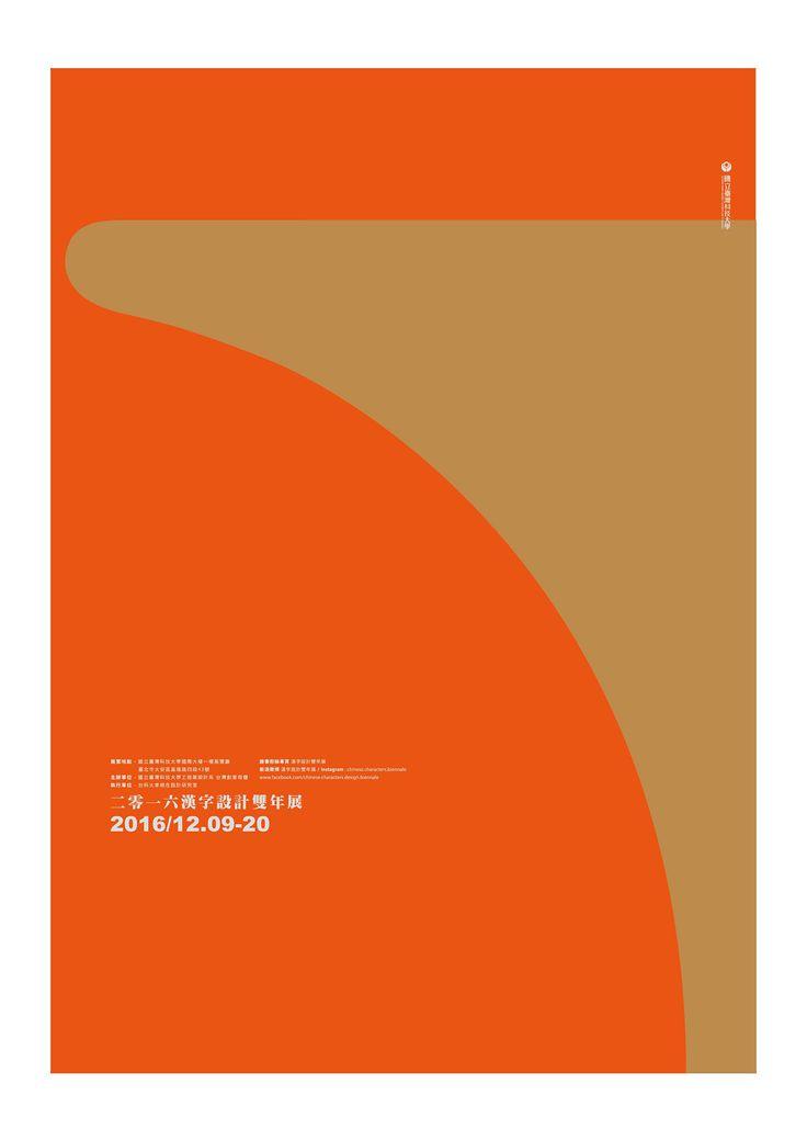 Ken-Tsai Lee, Chinese Typography Design Biennale 2016