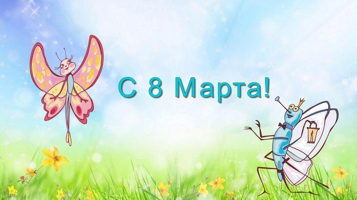 Бабочка чудесная_Поздравление  с 8 марта!
