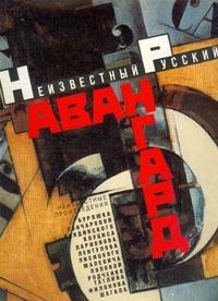 обложка книги Неизвестный Русский Авангард