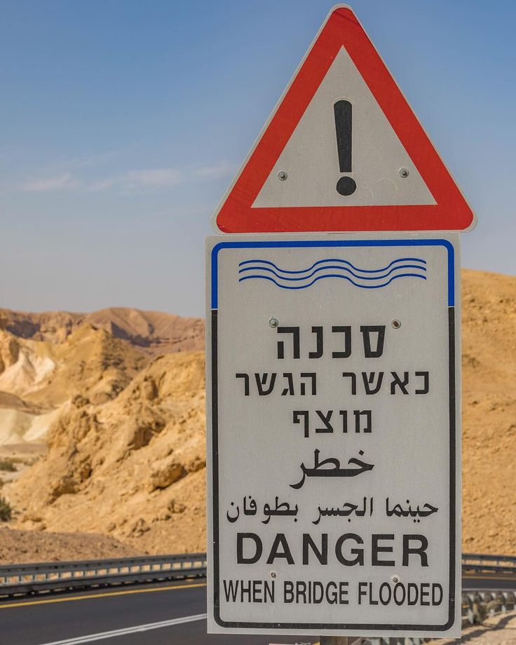 DANGER: Prices for the 2018 Israel Ride are going up soon      #hazon #israel #israelride #jerusalem #eilat #negev #desert #holyland #peopleofthebike #rideyourbike #biking #cycling #cyclist #tandem #photography #travel #nature #outdoors #arava #aravainstitute #green #gogreen #ecofriendly #sustainability #cleanenergy #environment #healthyliving #healthandwellness #danger