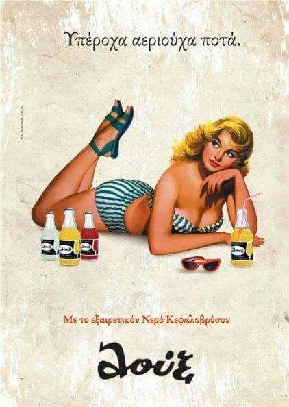 """LOUX"" soft drinks ad"