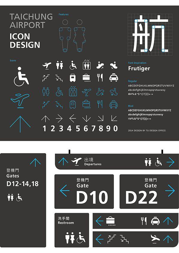 Taichung Airport VI| Proposal by Tu Min-Shiang, via Behance