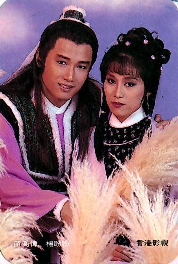 Cast : Michael Miu & Sharon Yeung