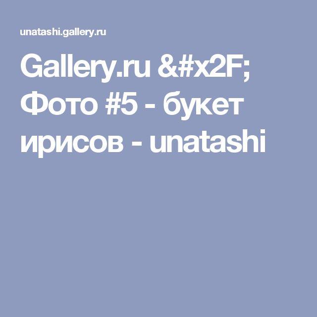 Gallery.ru / Фото #5 - букет ирисов - unatashi