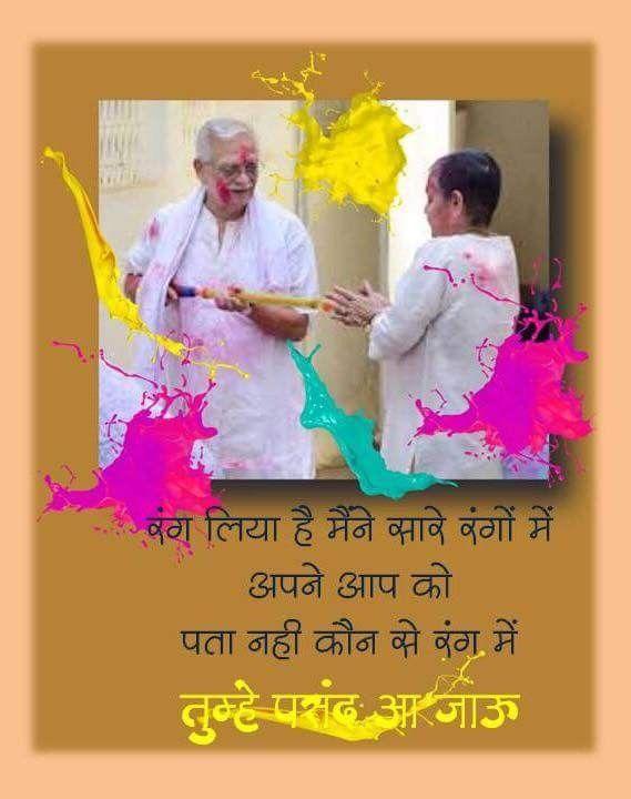 Holi Funny Sms In Hindi : funny, hindi, Amboj, Gulzar, Quotes,, Funny, Poetry