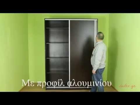 Συρόμενες ντουλάπες - YouTube
