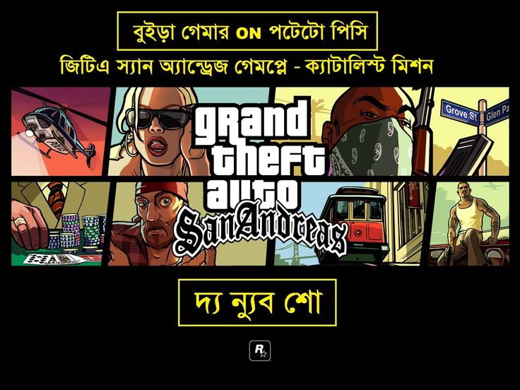 Gta san andreas gameplay catalyst mission