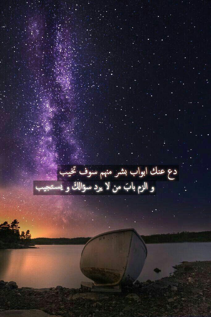 اللهم اغفر لنا واعفو عنا وارحمنا Photo Quotes Short Inspirational Quotes Photo