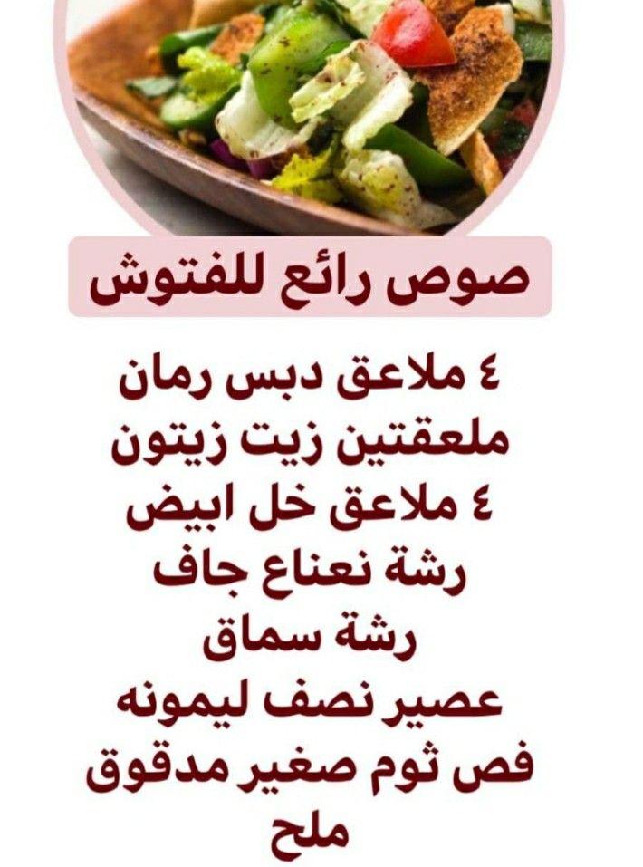 Pin By Samaral7rbi On صوص Cookout Food Diy Food Recipes Fruit Salad Recipes