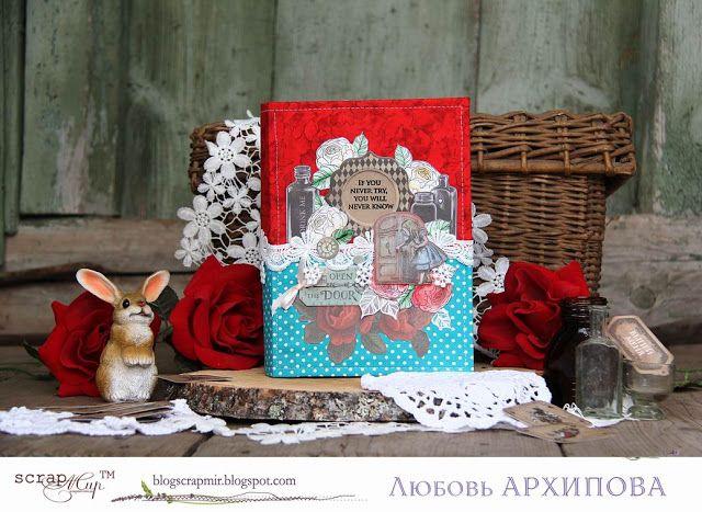 """ScrapMir: Сказочный альбом """"Алиса в стране чудес"""". Любовь Ар..."""