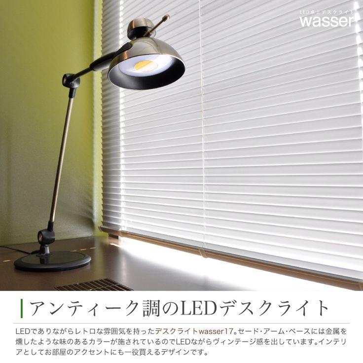 デスクライトLEDデスクランプオシャレ電気スタンド調光LEDデスクライトLEDデスクスタンド照明間接照明スタンドライトアンティークデスクランプテーブルライトledライト書斎おしゃれP23Jan16