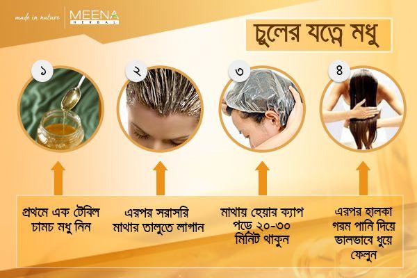 Honey for Hair Care