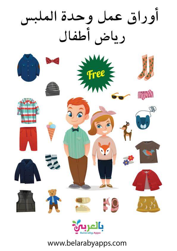 تحضير وحدة الملبس رياض اطفال انشطة و وسائل تعليمية عن الملابس بالعربي نتعلم In 2021 Free App