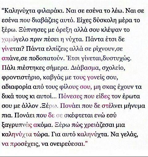 Greek quote panellinies