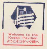 EXPO '70 来場記念スタンプ-国際機構・企業など