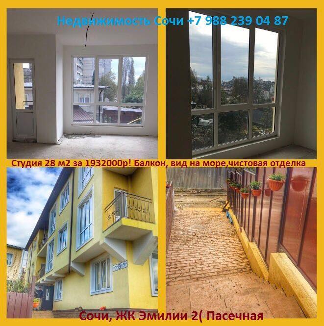 Сочи Недвижимость! Студия 28 м2 за 1932000р!   В Эмилии 2( Пасечная 63/3) осталась последняя квартира‼ 3 этаж, 28 м2, балкон, вид на море,чистовая отделка.