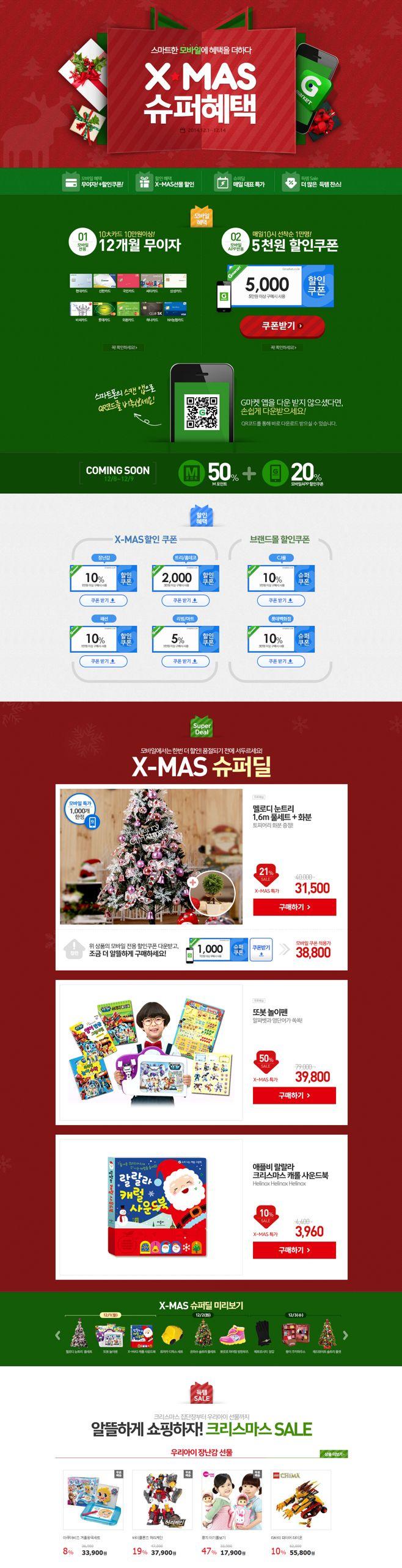 圣诞专题  韩国酷站