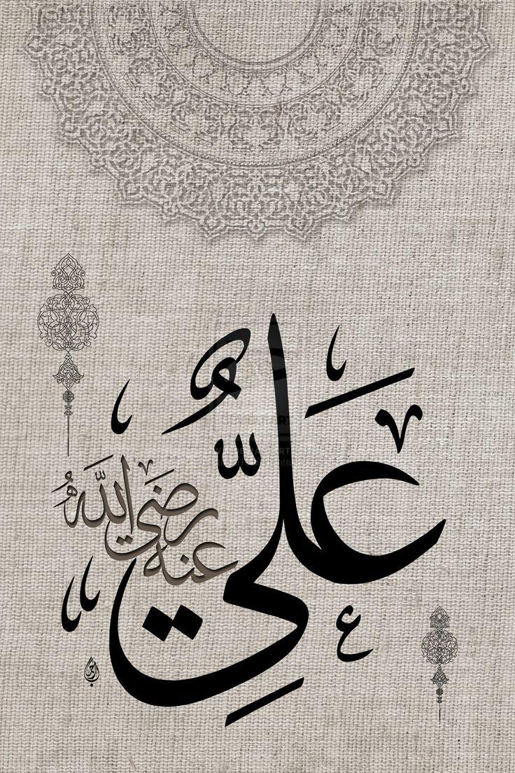 Ali Ibn Abi Thalib R.A by Baraja19.deviantart.com on @deviantART