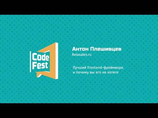 Шесть докладов с CodeFest 2015