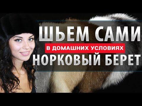 Как сшить меховой берет из старой норковой шапки и выкройка берета из норки - YouTube