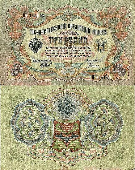 3 Russian Empire Ruble 1905 banknote