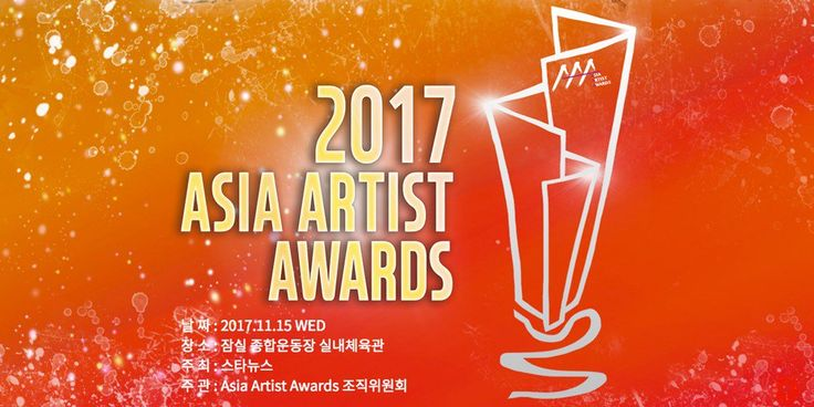 Vote for your favorite artist, actor, and actress for the '2017 Asia Artist Awards'!