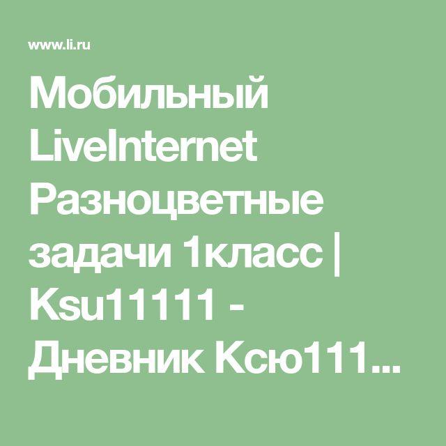 Мобильный LiveInternet Разноцветные задачи 1класс   Ksu11111 - Дневник Ксю11111  