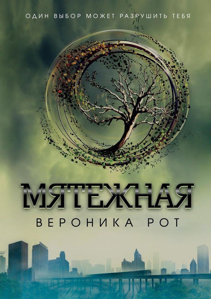 """Вероника Рот """"Дивергент: Мятежная"""""""