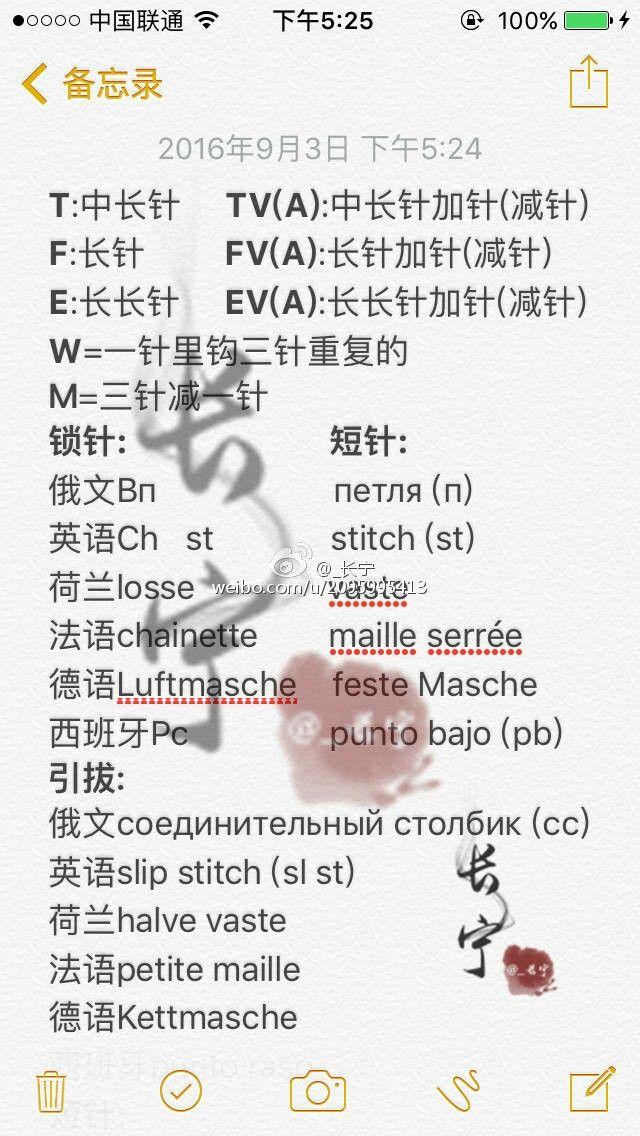 useful translation in crochet