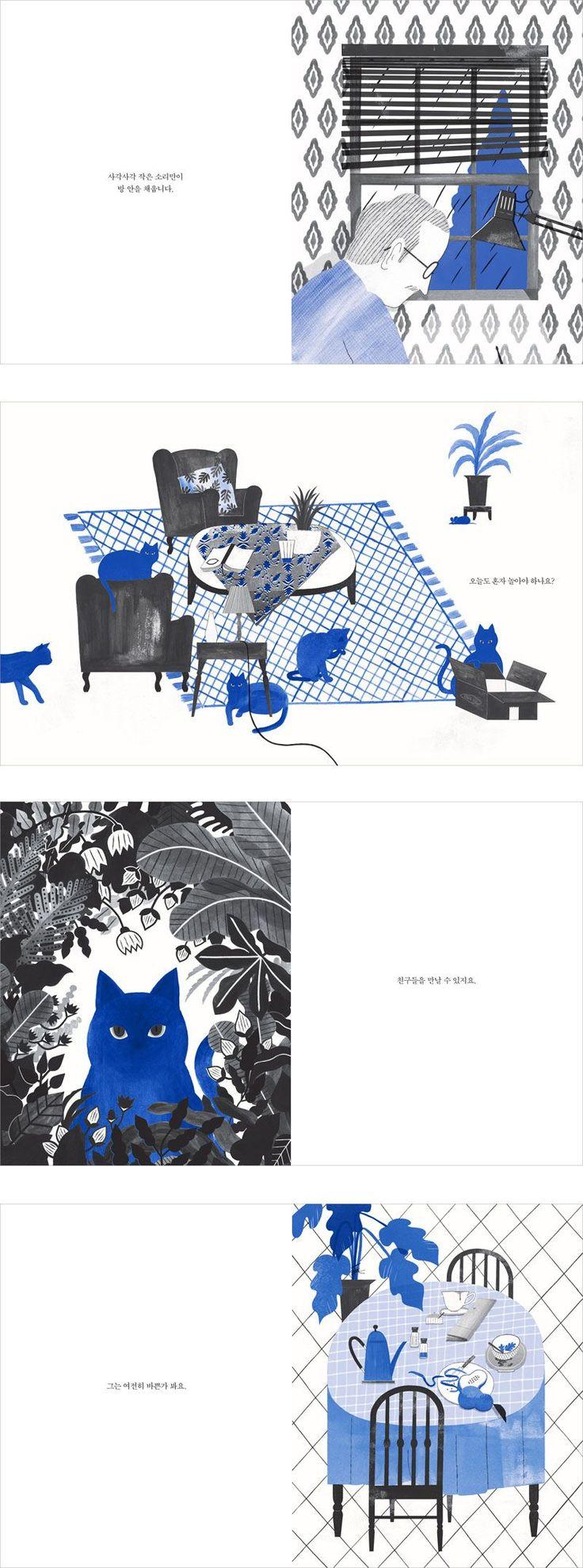 [6차 입고] 파란 고양이